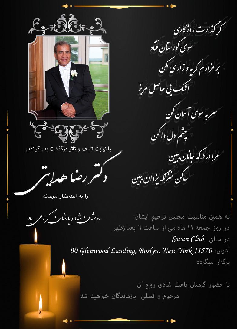 Dr. Reza Hedayati - Farsi w.jpg