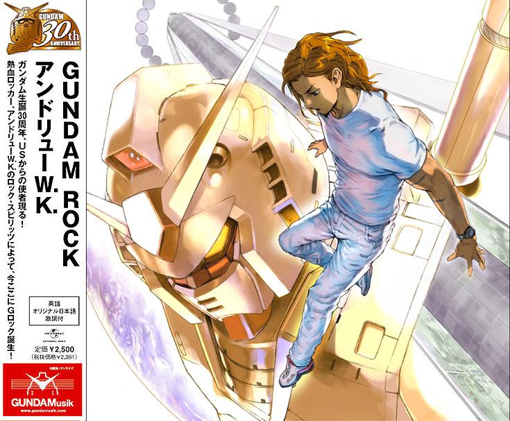 GundamRock_C