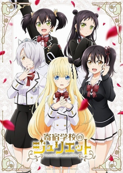 Kishukugakkou no Juliet, Boarding School Juliet.jpg
