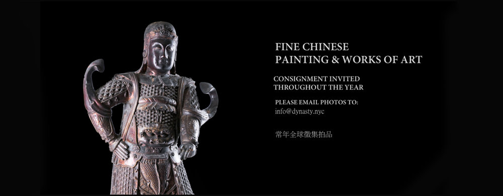 fine chinese painting consighment .jpg
