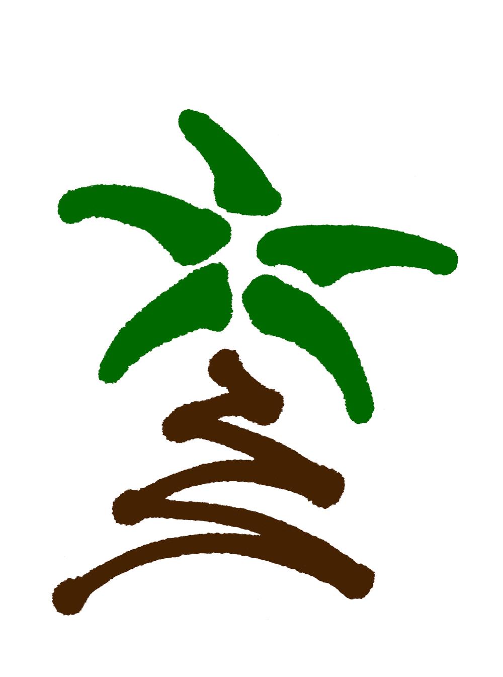 sago palm no chop W bg.png