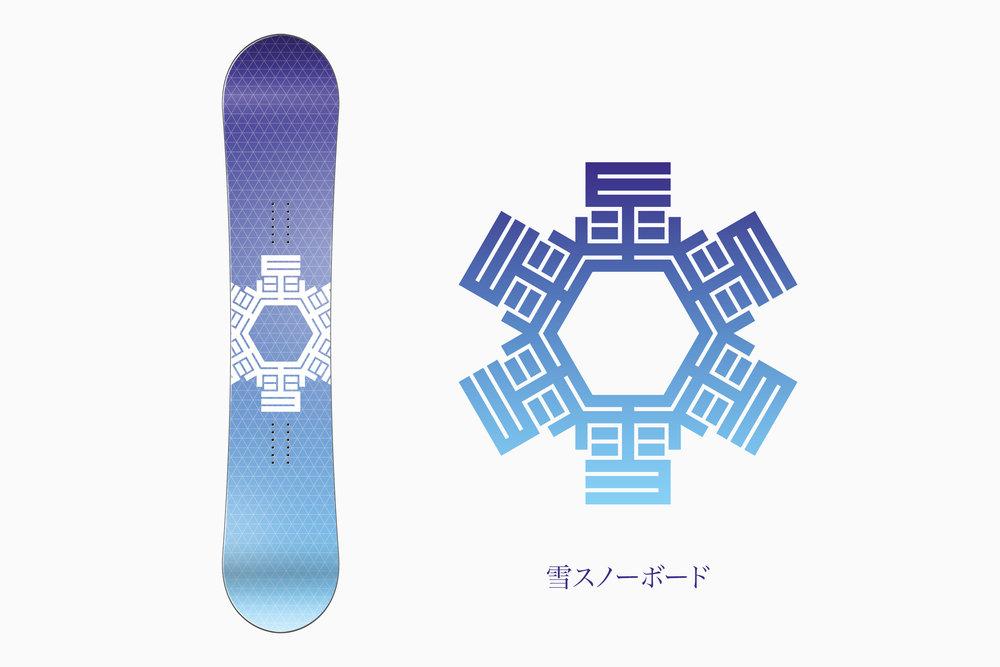 Yuki logo snowboard mockup