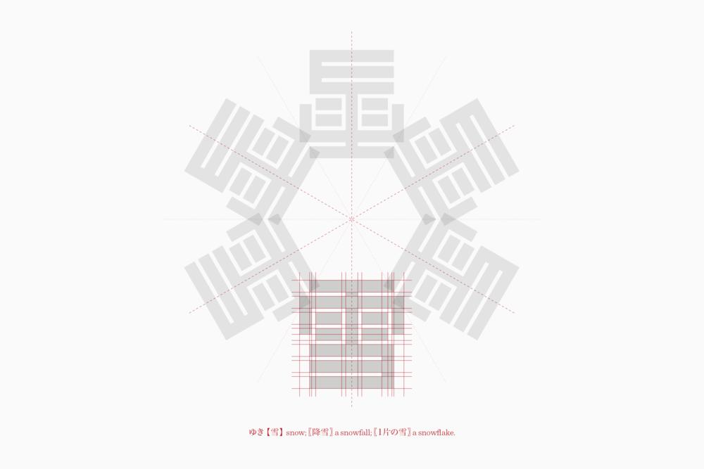 Yuki logo construction