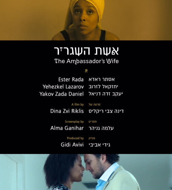 - THE AMBASSADOR'S WIFE, 2016 (Israel)Yerusalem is an intelligent and elegant woman married to the Eritrean ambassador in Paris. After her husband's assassination, she is forcibly repatriated to Eritrea, from which she flees into Israel. She now finds her fortunes and status reversed, as she begins a life as an undocumented asylum seeker in Tel Aviv.The Ambassador's Wife shows how anyone could become an asylum seeker, as well as offering a glimpse into the little spoken-about the world of Eritrean asylum seekers and their coping strategies in Israel.Director: Dina Zvi-RiklisLength: 40 minWhere and when: Deptford Cinema, Saturday 2 December, 13:00 - screened alongside The Parable of the Return and The Virgin VeganPrice and tickets: £4.50-6; buy a ticket here