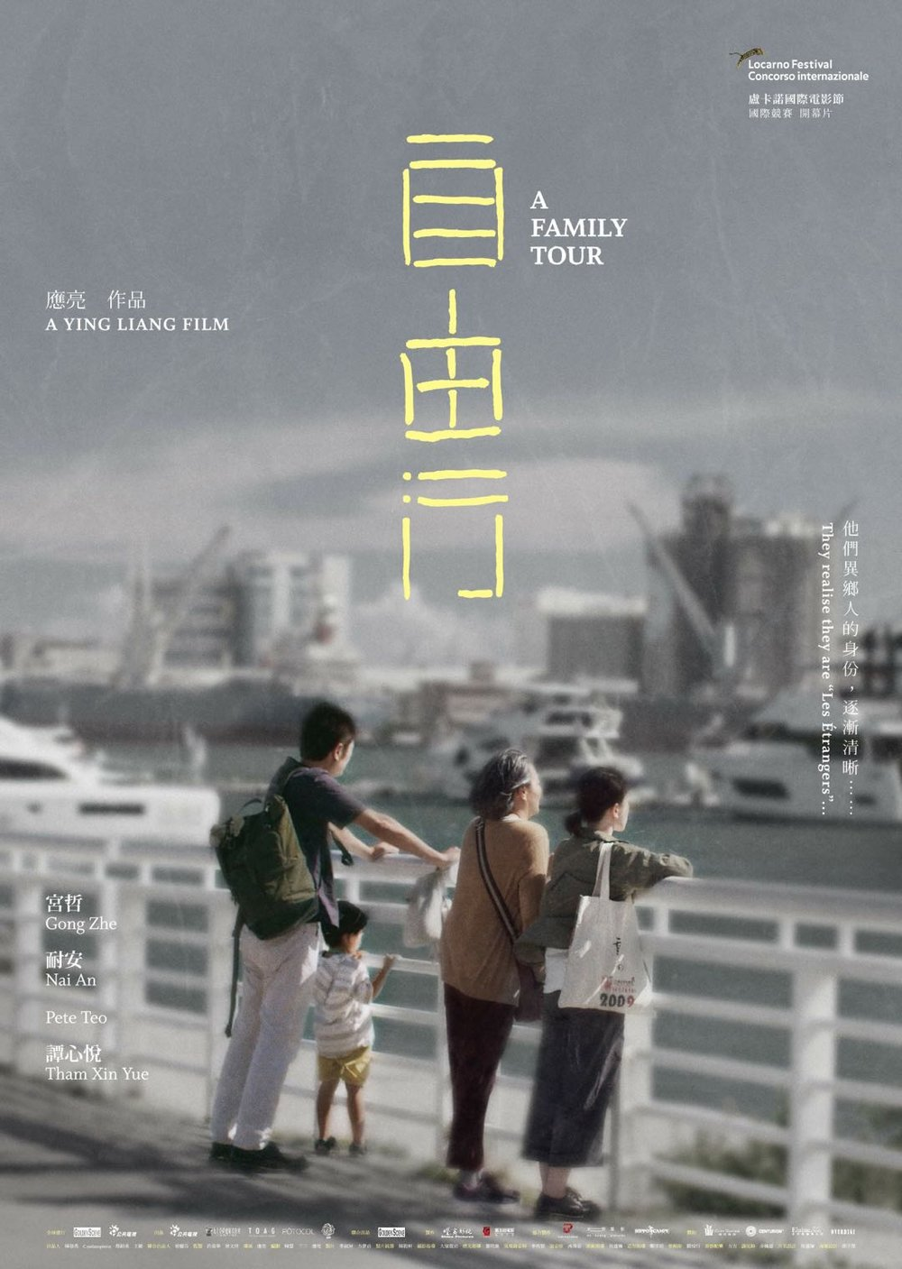 - A FAMILY TOUR, 2018 (Taiwan, Hong Kong)One family, three lands. An exiled Chinese film-maker arranges to meet her mother on a travel tour in Taiwan after years of separation. Persecution, family bonds, hopes and fears all blend into a bittersweet trip to remember, as the film explores the complex relationship between China and Hong Kong.Director: Ying LiangLength: 1h 47minWhere and when: Genesis Cinema, Saturday 1 December 3.30pm