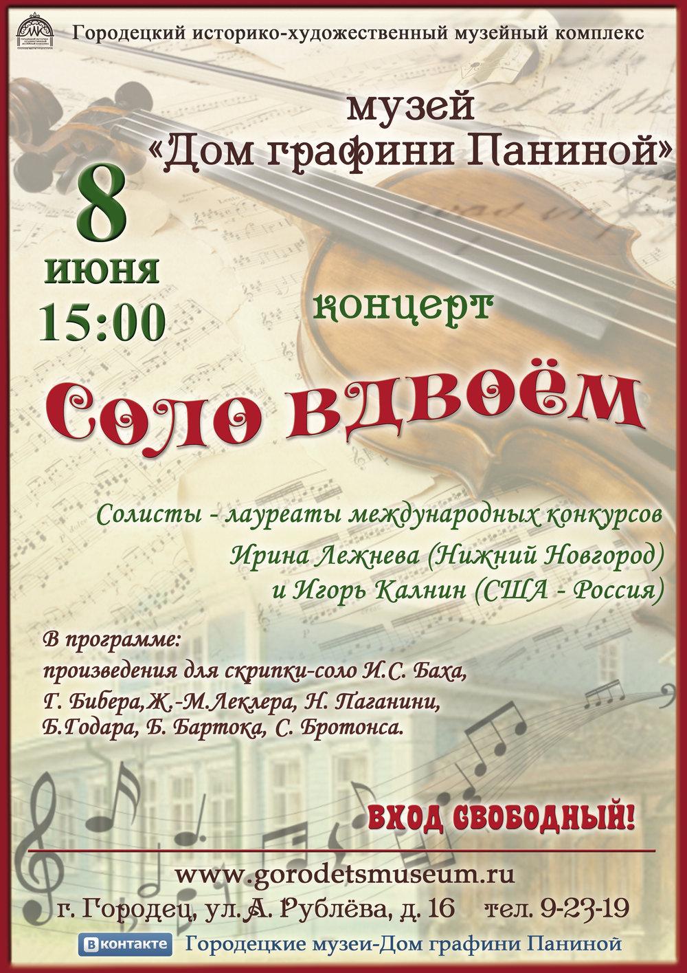 концерт Лежнева 8 июня 2018.jpg