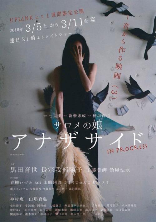 『サロメの娘アナザサイドin progress』  HP  七里圭監督/渋谷UPLINK他 2016