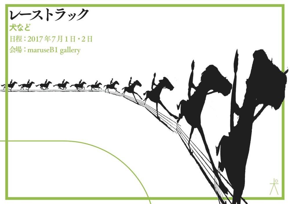 犬など『レーストラック』  HP  佐藤駿 作・演出/目黒・maruse B1 gallery 2017