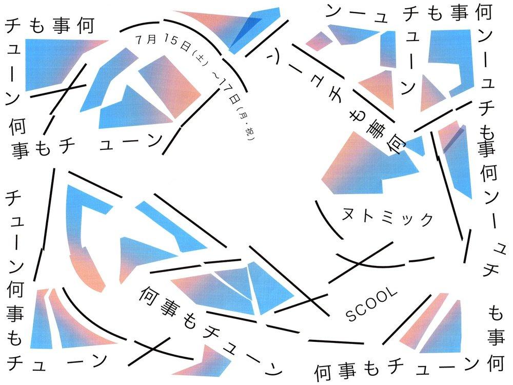 ヌトミック『何事もチューン』  HP  額田大志 作・演出/三鷹・SCOOL 2017