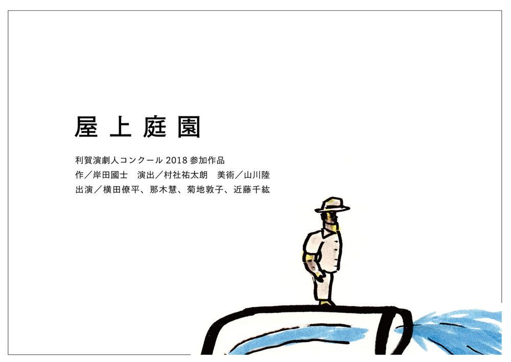 新聞家『屋上庭園』  岸田國士 作・村社祐太朗 演出/利賀演劇人コンクール2018  HP