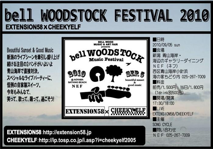 bellwoodstock 2010