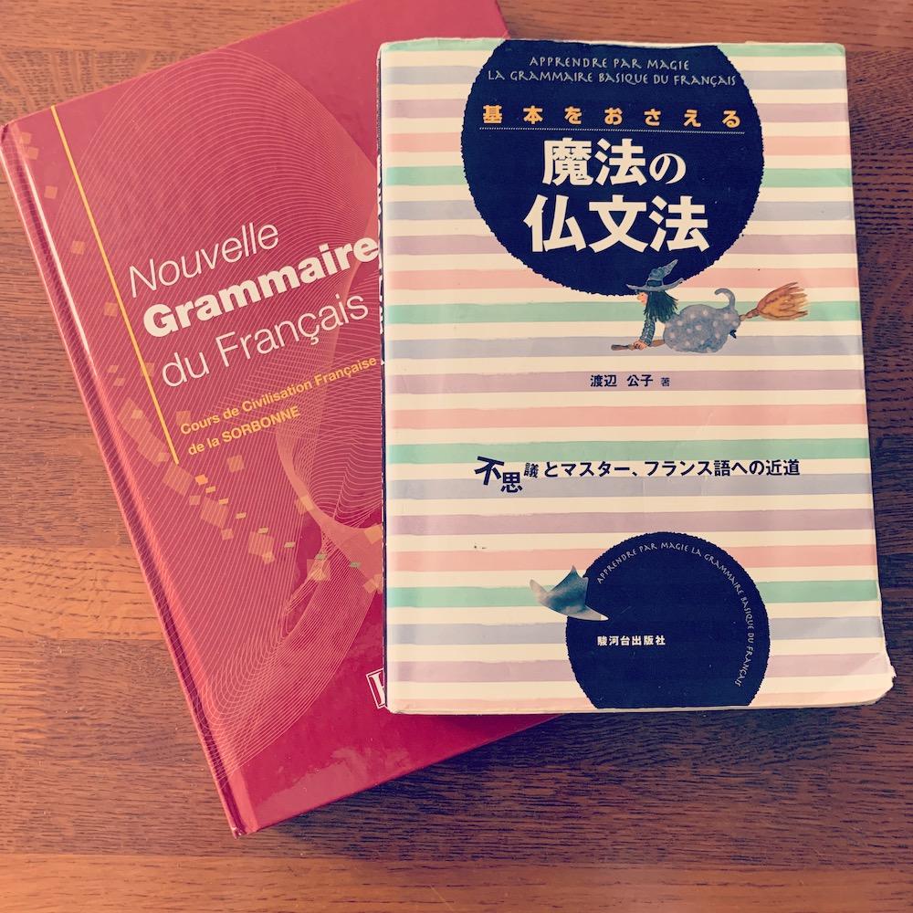 おすすめ文法書。「 魔法の仏文法 」は本当によくできた文法書で、初級から中級まで使える。わかりやすく文法事項を説明してくれています。フランス語ではHachetteの Nouvelle grammaire du français.  簡潔ながら、必要な情報を探すことができます。
