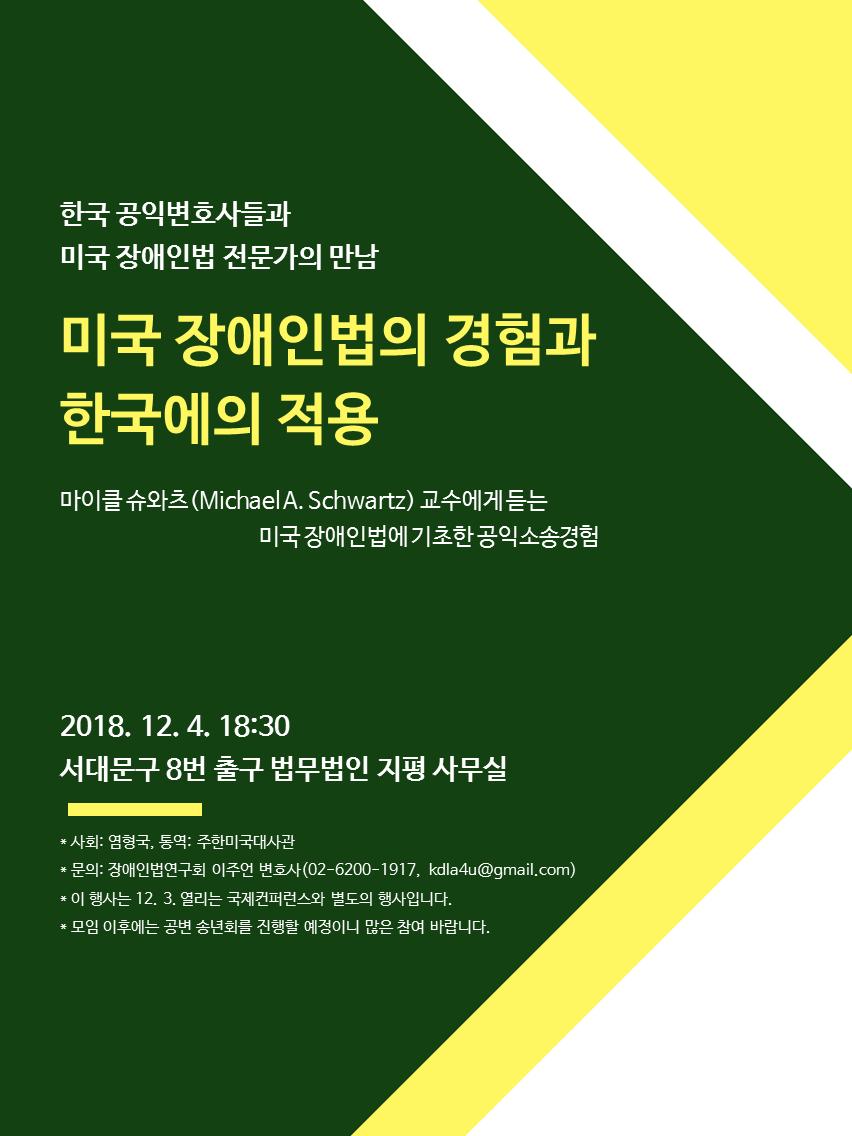 south korea flyer.png