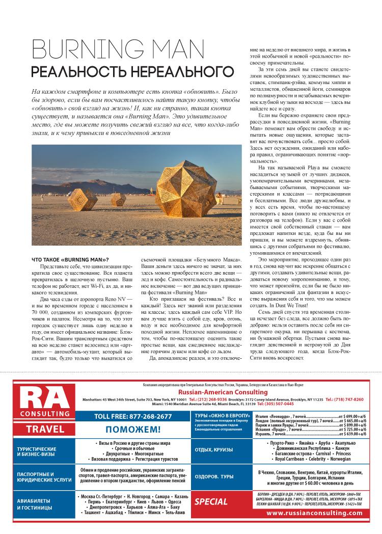 Socialite Magazine