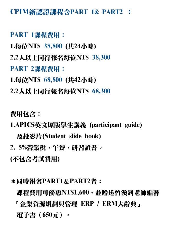 CPIM PART 2 PART1 金額.jpg