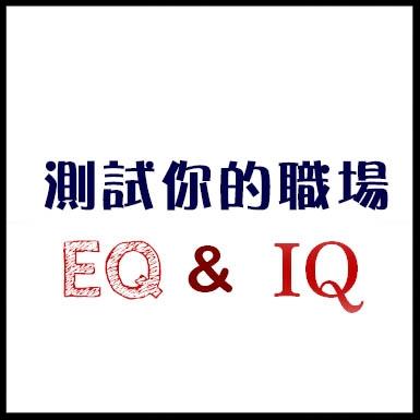 eq-vs-iq.jpg