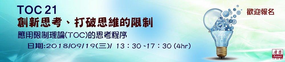 toc21 banner.jpg