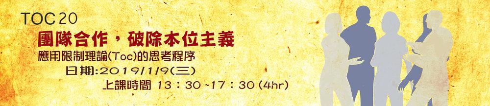 toc20 banner.jpg