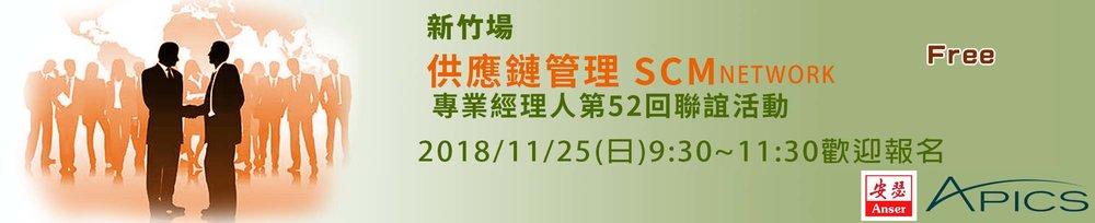 scm51 banner.jpg