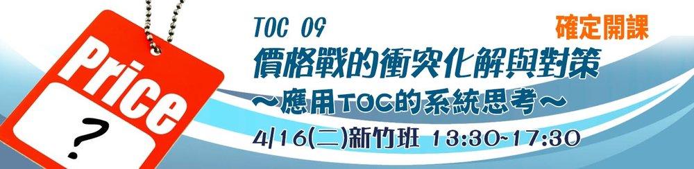TOC09.jpg