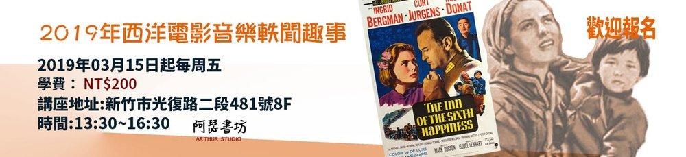 六福客棧 COURSE banner - 複製.jpg