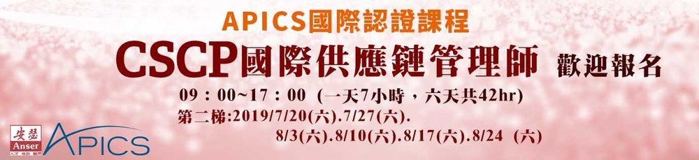 CSCP BANNER 2019第二梯.jpg