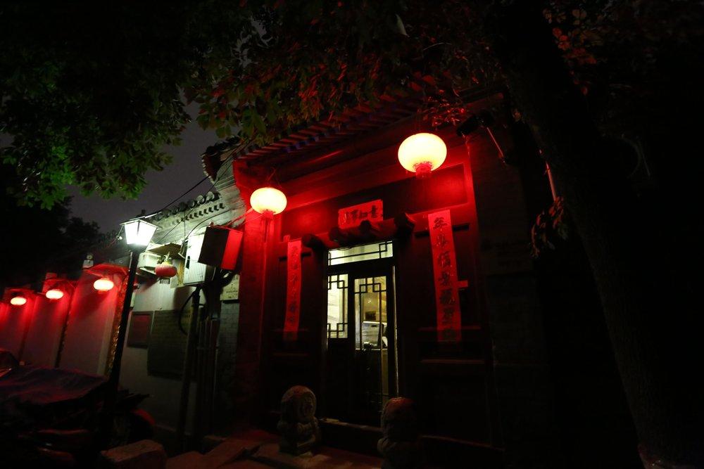 مقر سكني في بكين، كما يبدو ليلاً