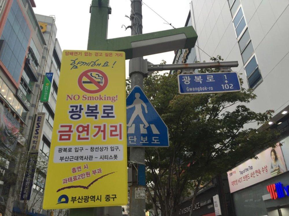 لافتات منع التدخين منتشرة في كل مكان