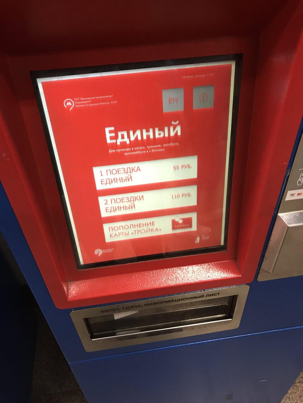 جهاز بيع تذاكر المترو وسط المدينة ٦٠ روبل