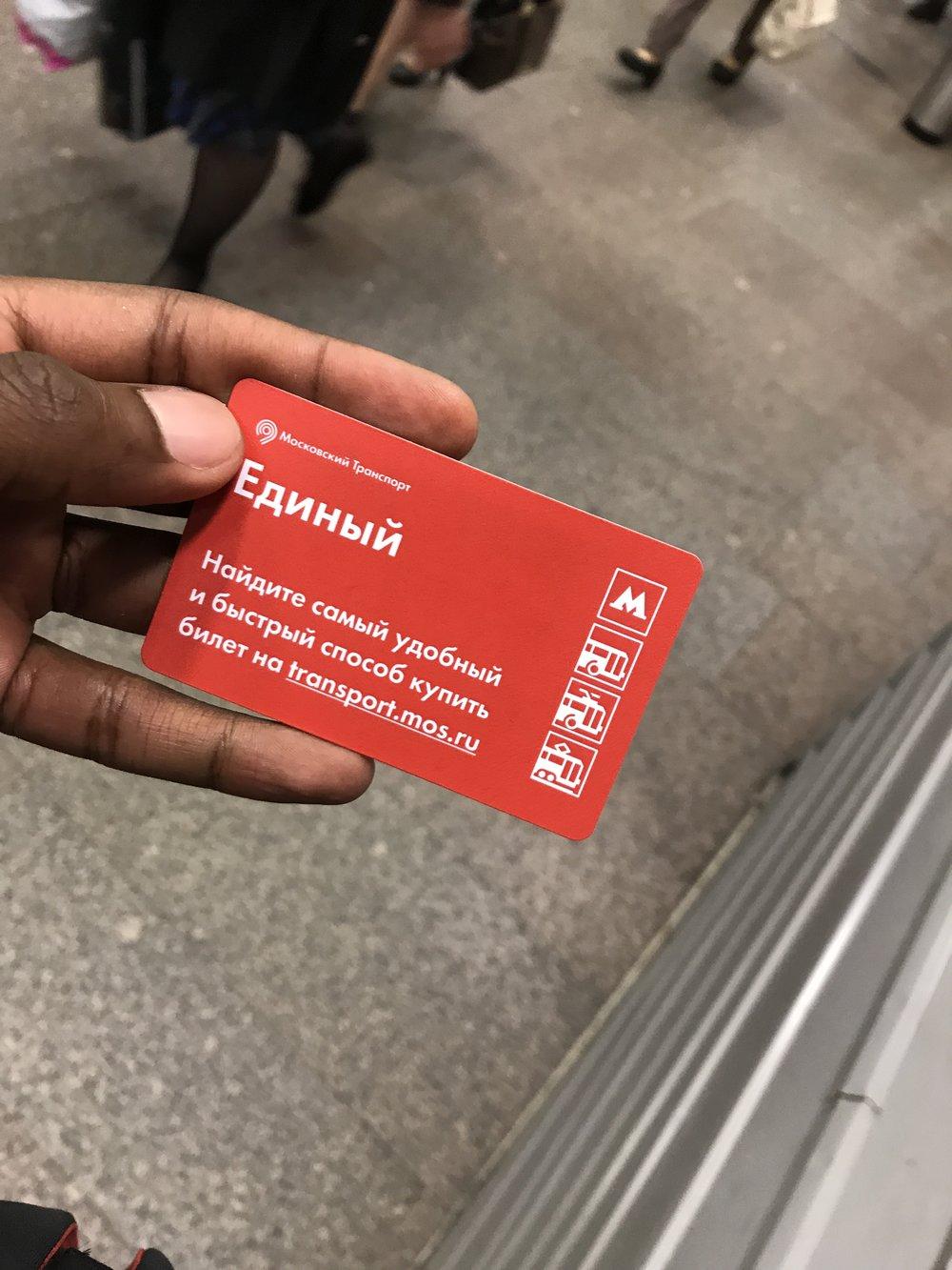 بطاقة المترو وسط المدينة