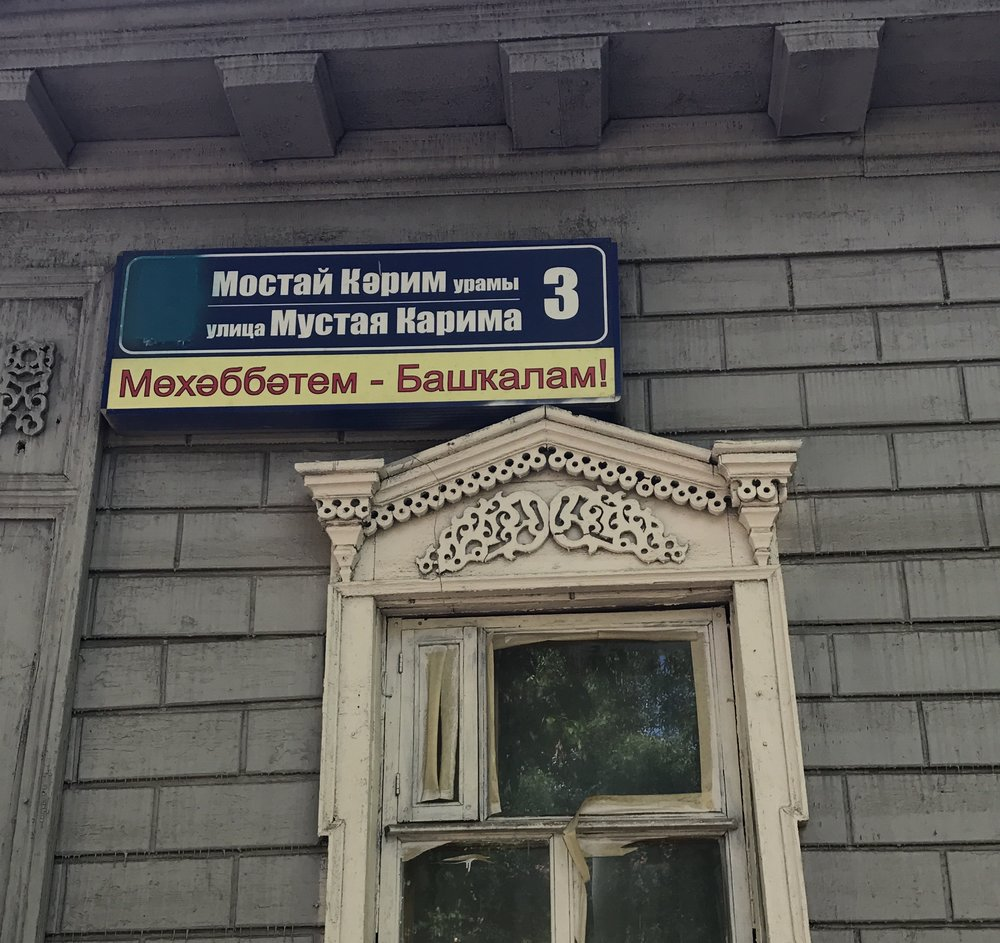 يظهر في الصورة الفرق بين كل من اللغة الروسية والبشكيرية