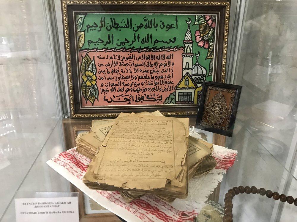 نسخة قديمة من القران الكريم - متحف الإسلام - كازان