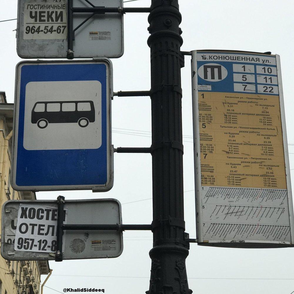 بإمكانك التأقلم مع لوحات الباصات الإرشادية بكل سهولة