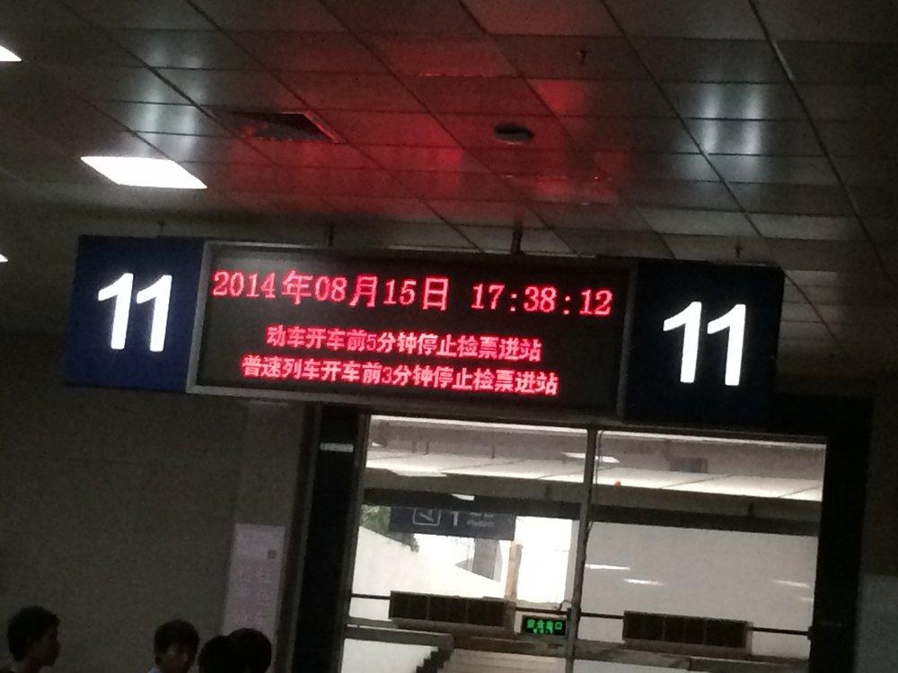 لوحة إرشادية - في أحد محطات القطار، صينية بالكامل