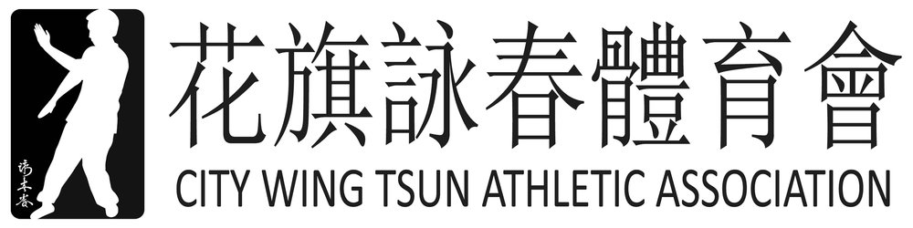 City Wing Tsun Athletic Association - Wing Chun in New York City