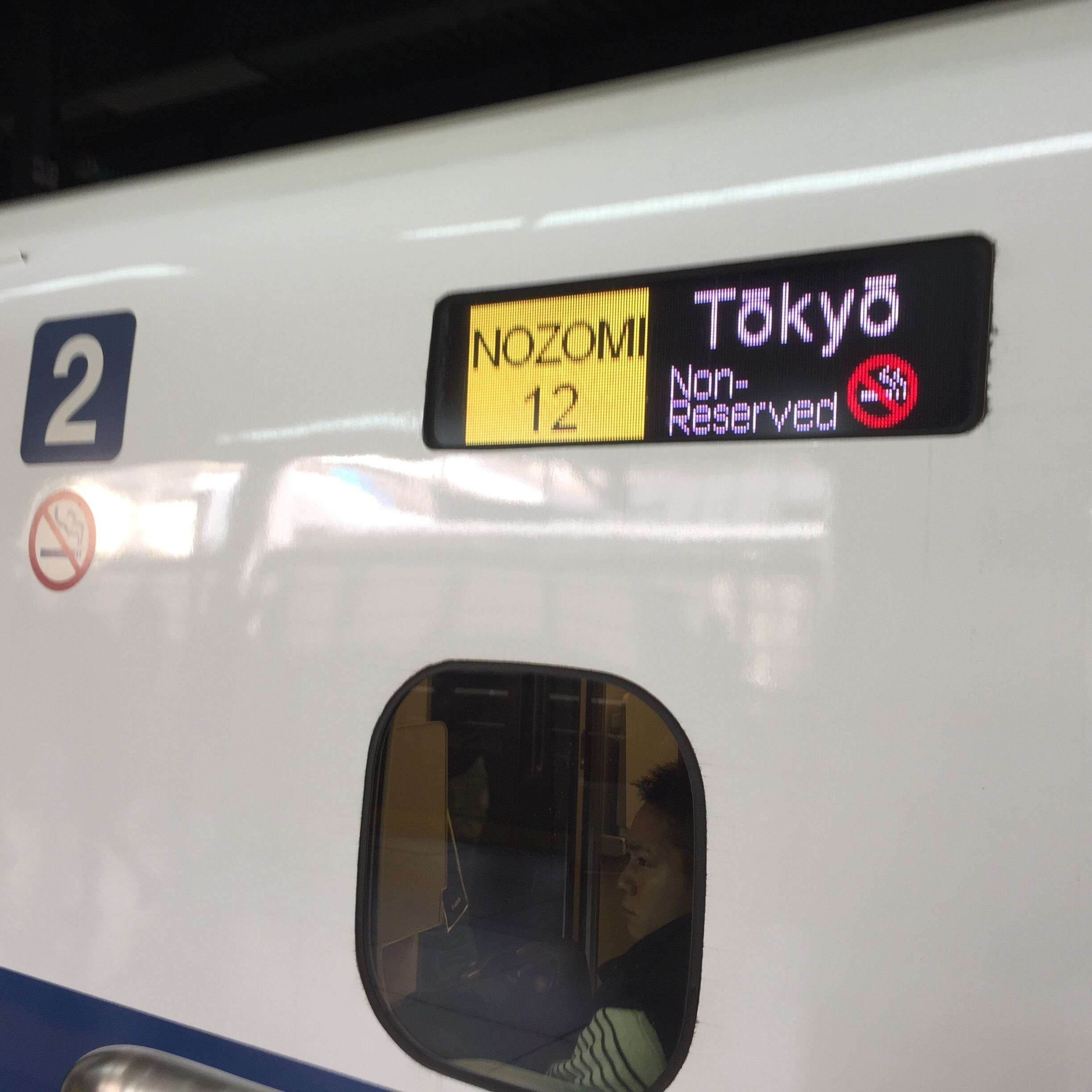 caution meet wind shinkansen bullet train