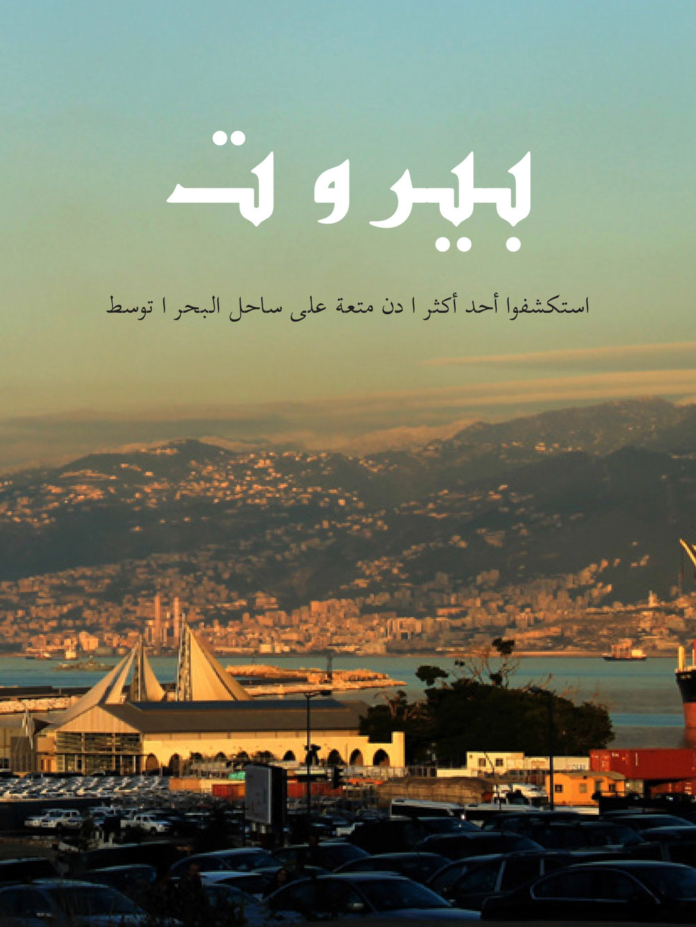 HomeBeirut-Arabic-V2.jpg