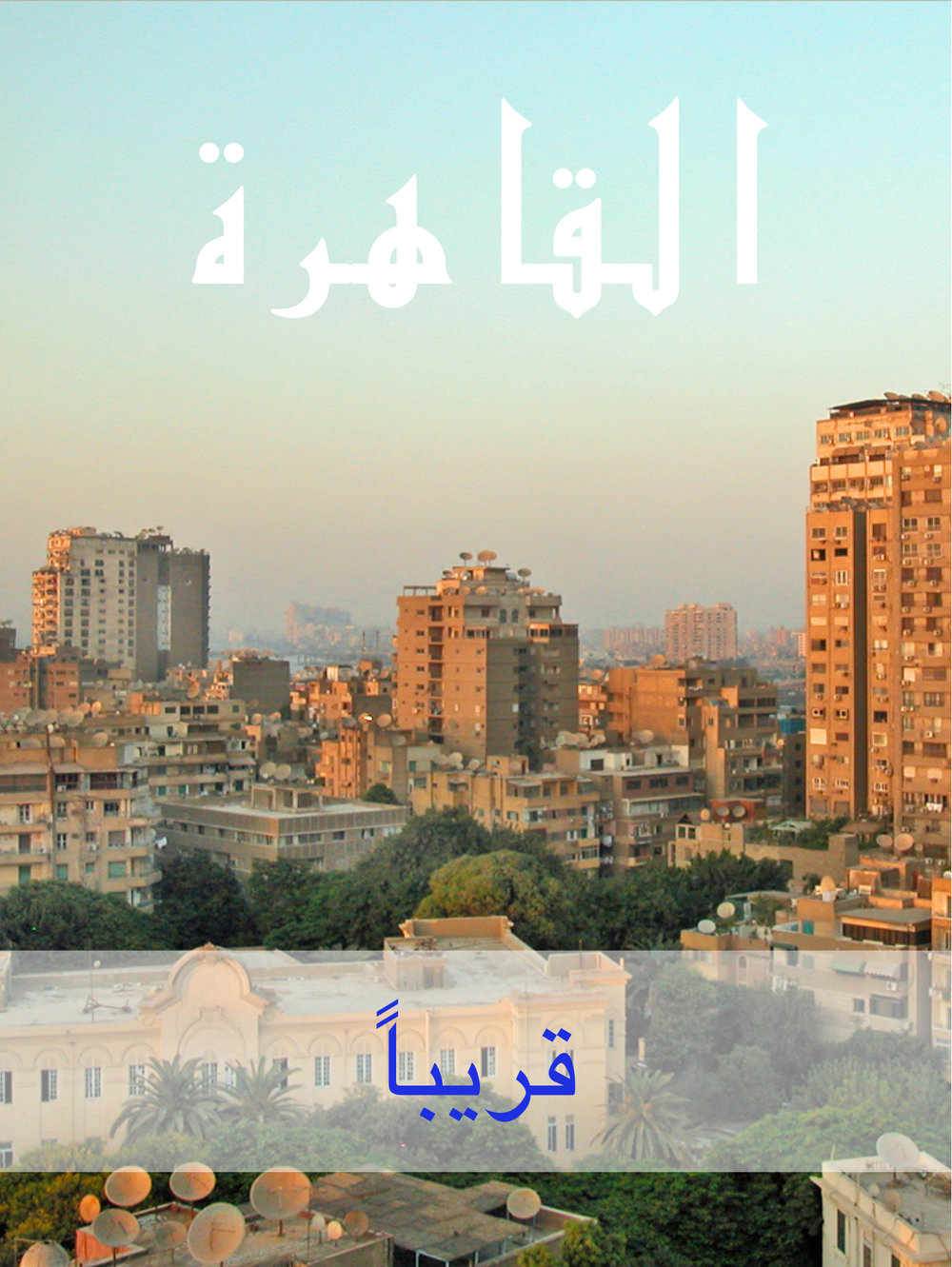 HomeLeCaire-Arabic-V2.jpg