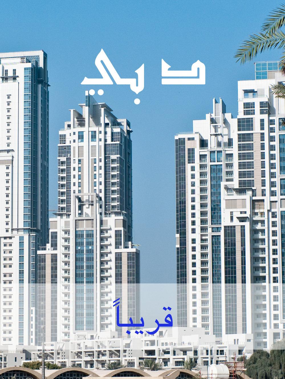 HomeDubai-Arabic-V2.jpg
