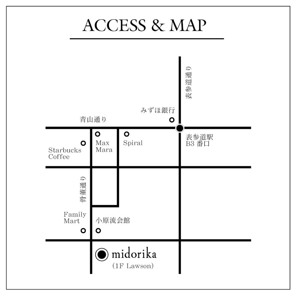 ※表参道駅 B3番口から徒歩5分、骨董通り沿いの一階がローソンの入っている建物の4階です。