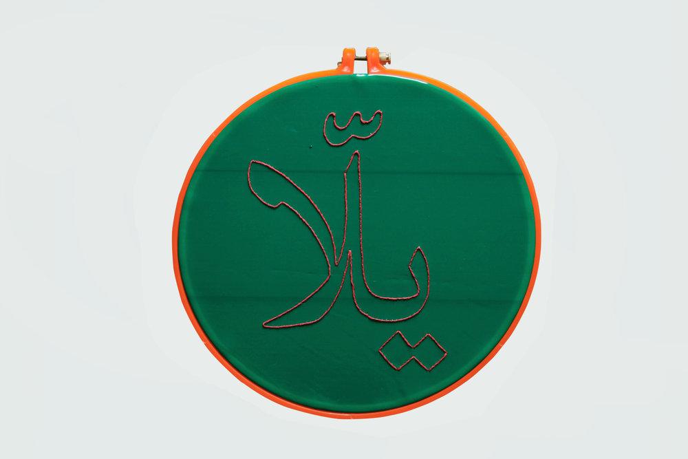 20- Qarm Qart Yalla!.jpg