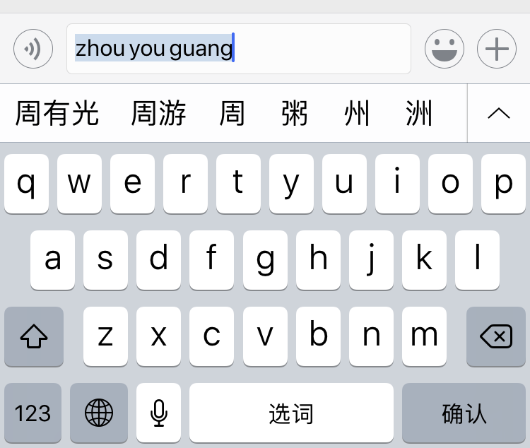 zhou youguang pinyin.png