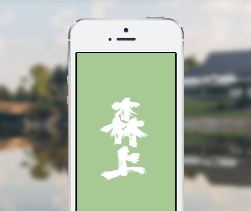Morikami-Cuseum-Mobile-App.PNG