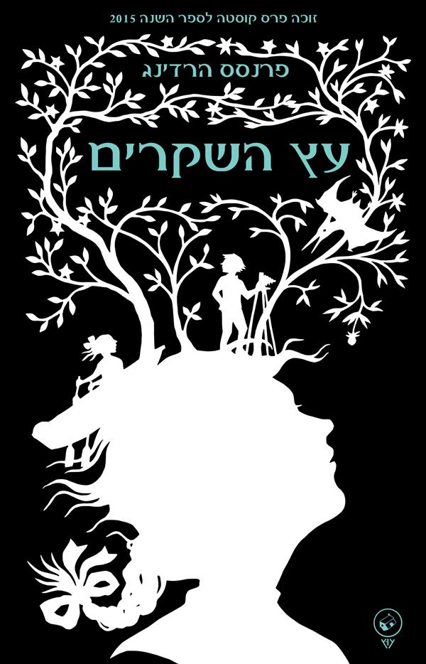 Cover design by Yael Achmon