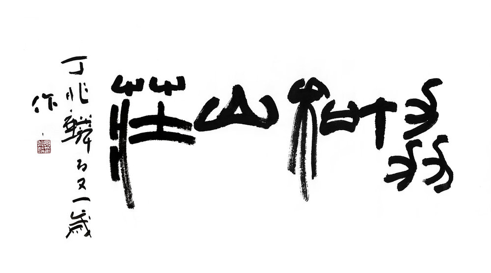 Ding Zhaolin | 丁兆麟    Chinese calligraphy by master Ding Zhaolin