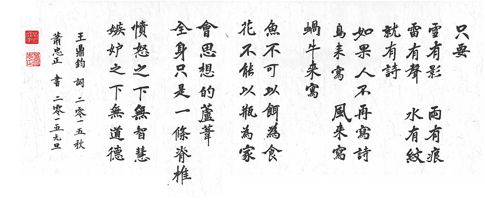 James Shau | 蕭忠正, Caligraphy     Tingchian Wang | 王鼎鈞, Poem