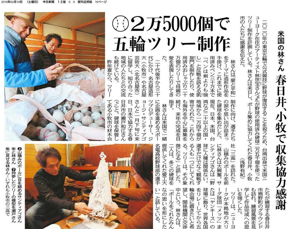 TOH JAPANESE STORY.jpg