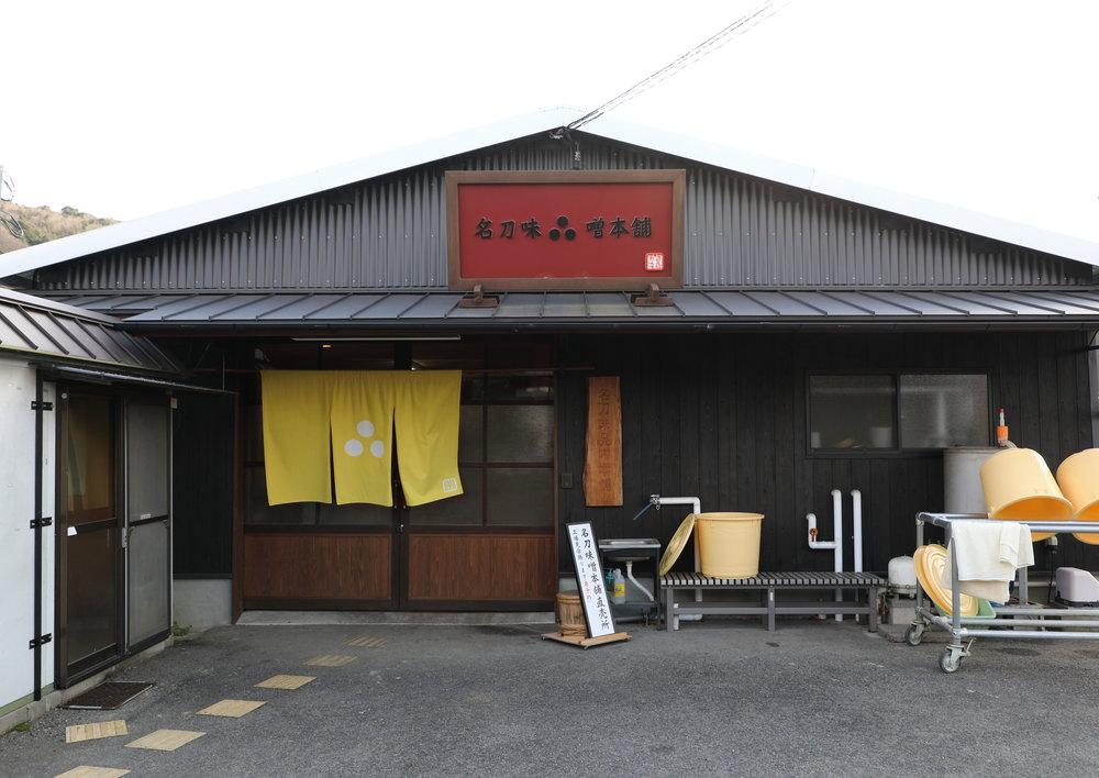 Meito Miso Workshop.