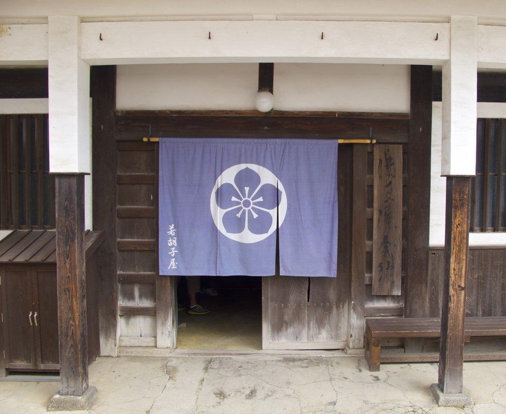 Wakaebisu-ya, formerly Mitarai's largest brothel.