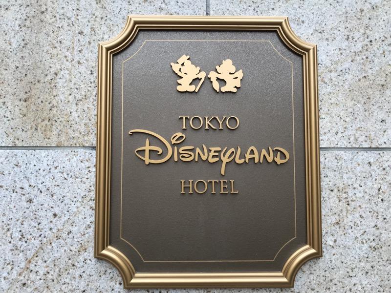 tokyo disneyland hotel.jpg